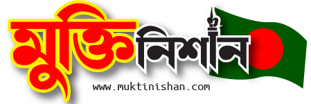 মুক্তি নিশান - Muktinishan.com