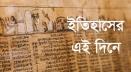 ইতিহাসের আজকের দিনে (১২ এপ্রিল)