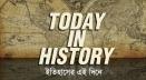 ইতিহাসের আজকের দিনে (২৪ জুলাই)