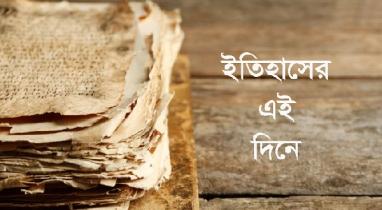 ইতিহাসের আজকের দিনে (২৮ এপ্রিল)