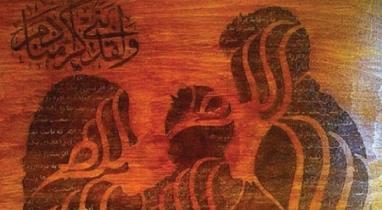 ইসলামে আত্মীয়-স্বজনের অধিকার