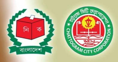 চট্টগ্রাম সিটি করপোরেশন নির্বাচন আজ