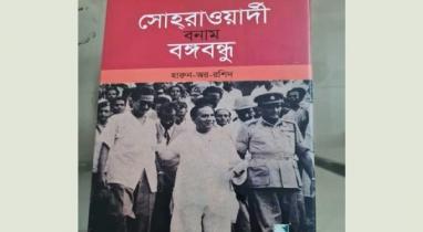 ড. হারুন-অর-রশিদের নতুন বই: 'সোহরাওয়ার্দী বনাম বঙ্গবন্ধু'