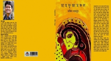 কবি মজিদ মাহমুদের বই: 'মাহফুজামঙ্গল'