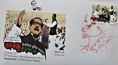 'বঙ্গবন্ধু' উপাধির ৫২তম বর্ষ স্মরণে ডাকটিকেট অবমুক্ত