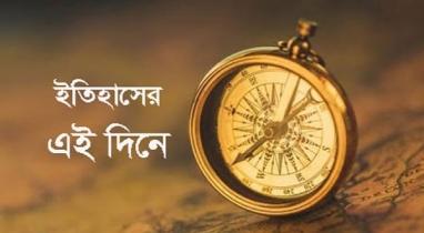 ০৩ মার্চ: ইতিহাসের আজকের দিনের উল্লেখযোগ্য যত ঘটনা