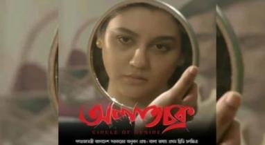 ১৯ মার্চ মুক্তি পাচ্ছে থ্রিডি ছবি 'অলাতচক্র'