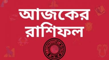 আজকের রাশিফল (৮ এপ্রিল)