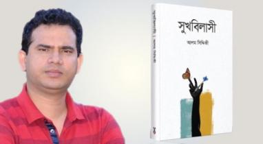 কবি আলম সিদ্দিকীর উপন্যাস: সুখবিলাসী