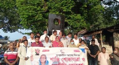 নাটোরের বড়াইগ্রামে সাম্প্রদায়িক সন্ত্রাসের বিরুদ্ধে সম্প্রীতি সমাবেশ ও শান্তি শোভাযাত্রা অনুষ্ঠিত