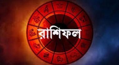 আজকের রাশিফল (২৪ এপ্রিল)